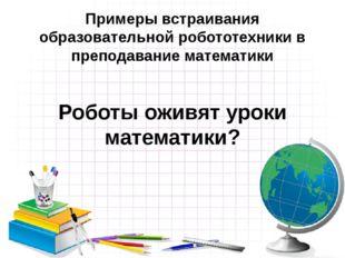 Тема: Окружность Задача 1. Найдите расстояние, которое преодолеет ваш робот,