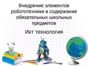 Внедрение элементов робототехники в содержание обязательных школьных предмето