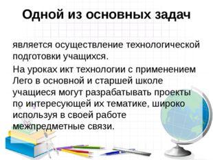 Одной из основных задач является осуществление технологической подготовки уча