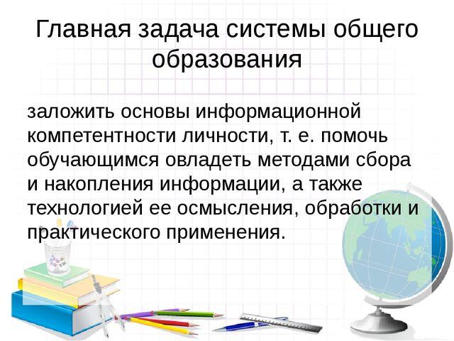Главная задача системы общего образования заложить основы информационной комп...