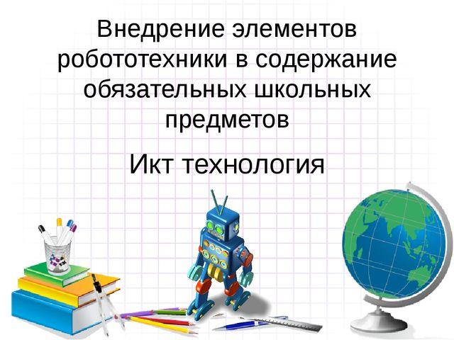 Внедрение элементов робототехники в содержание обязательных школьных предмето...