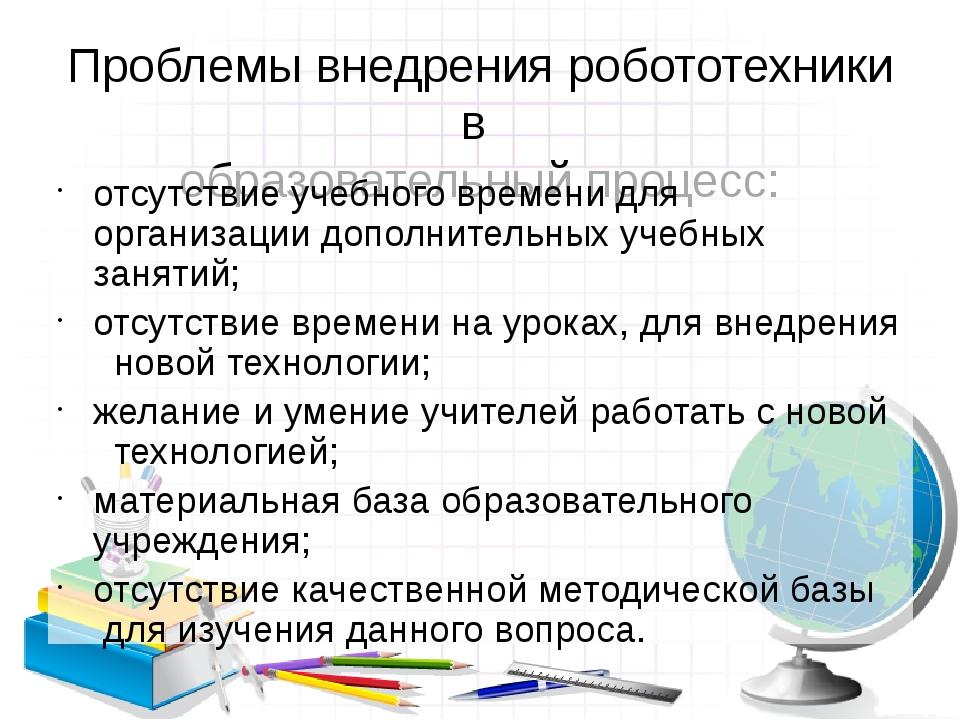 Пути решения Проведение открытых занятий по робототехнике для учителей началь...