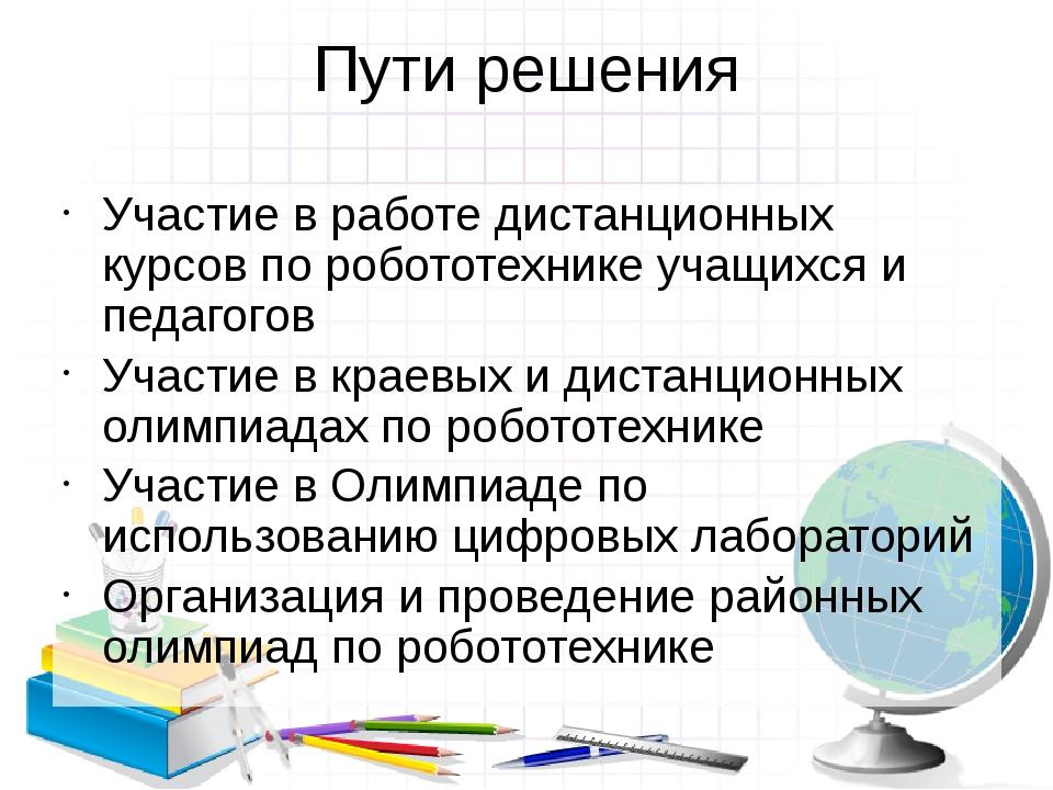 Интеграция элементов робототехники в образовательный процесс Корепанова Т.А....