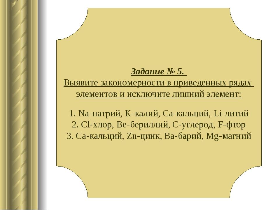 Задание № 5. Выявите закономерности в приведенных рядах элементов и исключите...
