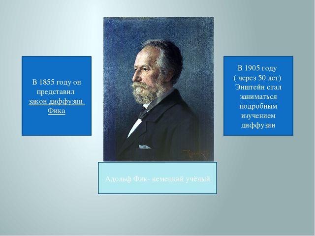 Адольф Фик- немецкий учёный В1855годуон представилзакон диффузии Фика В1...