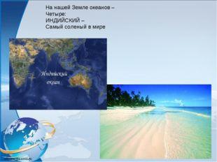 На нашей Земле океанов – Четыре: ИНДИЙСКИЙ – Самый соленый в мире