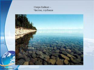 Озеро Байкал – Чистое, глубокое