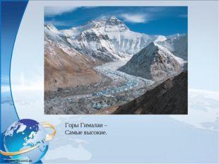 Горы Гималаи – Самые высокие.