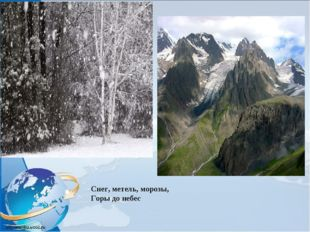 Снег, метель, морозы, Горы до небес
