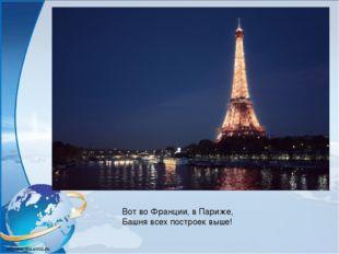 Вот во Франции, в Париже, Башня всех построек выше!