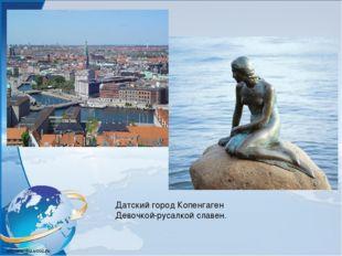 Датский город Копенгаген Девочкой-русалкой славен.