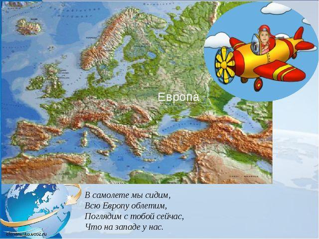 В самолете мы сидим, Всю Европу облетим, Поглядим с тобой сейчас, Что на запа...