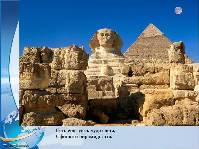 Есть еще здесь чудо света, Сфинкс и пирамиды это.