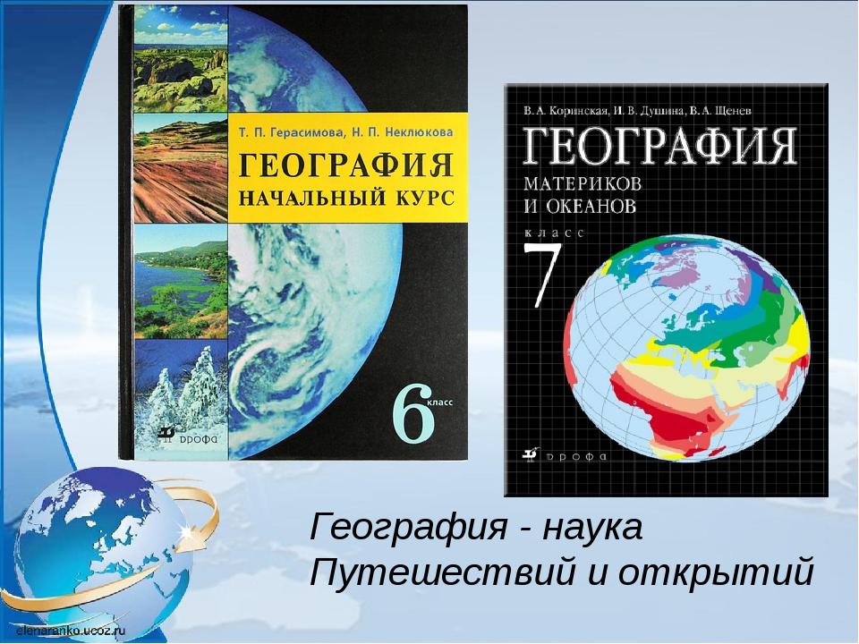 География - наука Путешествий и открытий