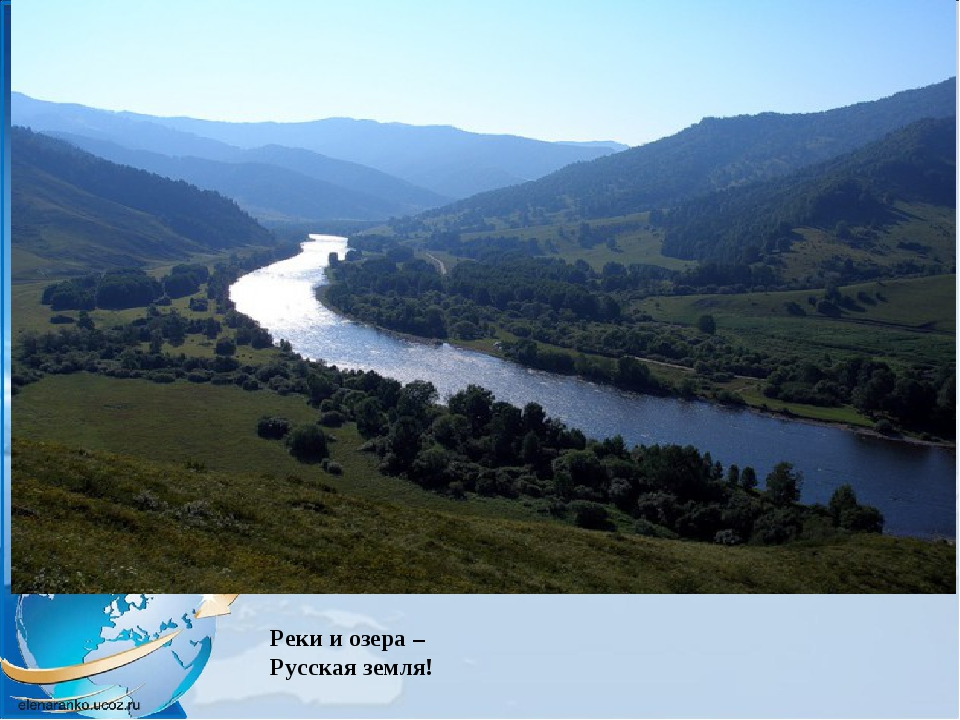 Реки и озера – Русская земля!