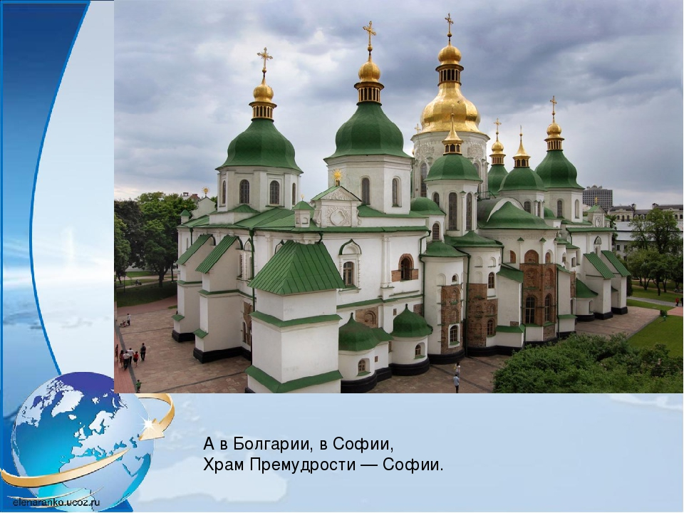 А в Болгарии, в Софии, Храм Премудрости — Софии.