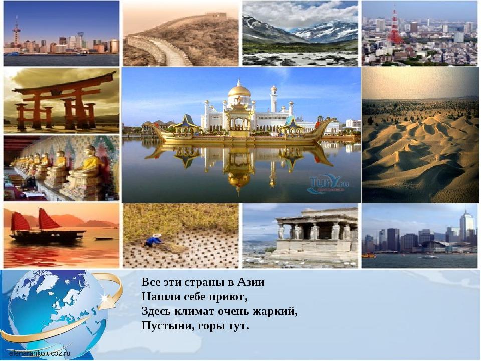 Все эти страны в Азии Нашли себе приют, Здесь климат очень жаркий, Пустыни,...