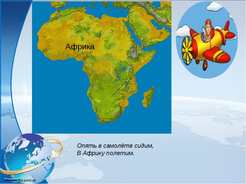 Опять в самолёте сидим, В Африку полетим. Африка