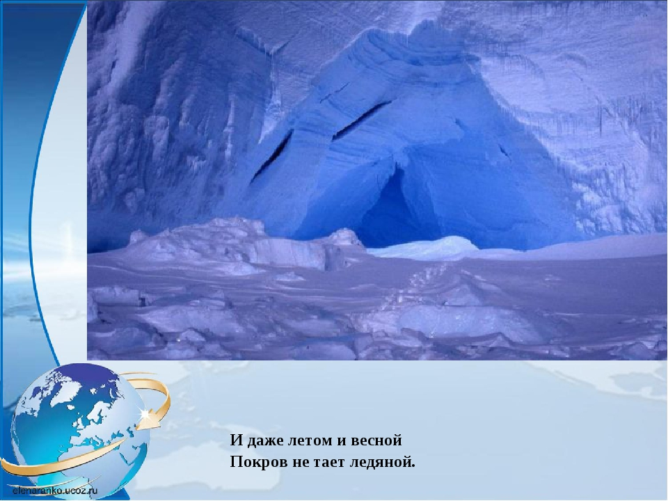И даже летом и весной Покров не тает ледяной.