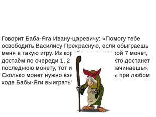 Говорит Баба-Яга Ивану-царевичу: «Помогу тебе освободить Василису Прекрасную