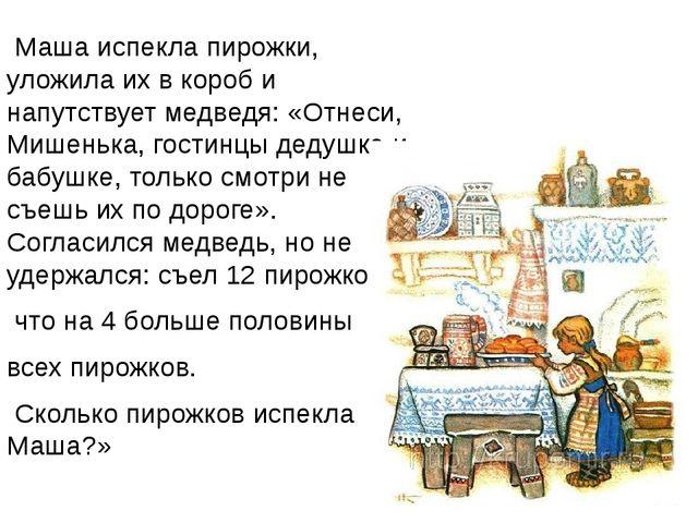 Маша испекла пирожки, уложила их в короб и напутствует медведя: «Отнеси, Миш...