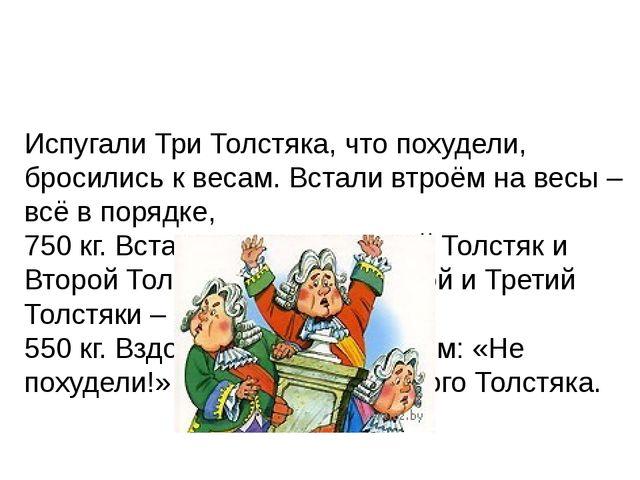 Испугали Три Толстяка, что похудели, бросились к весам. Встали втроём на вес...