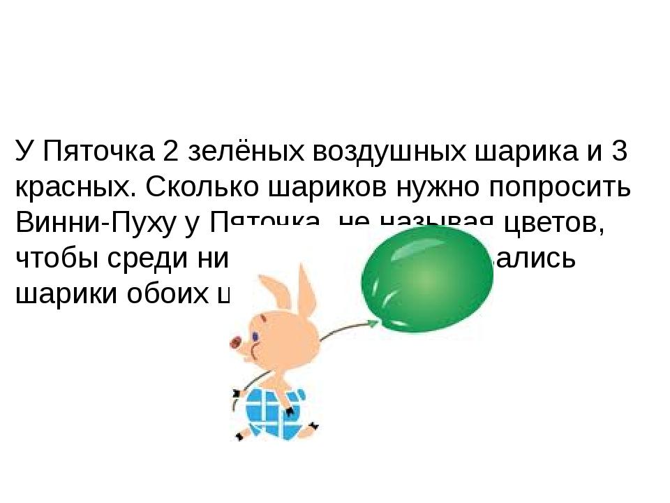 У Пяточка 2 зелёных воздушных шарика и 3 красных. Сколько шариков нужно попр...