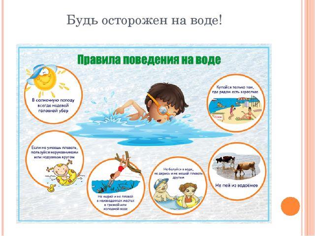 Будь осторожен на воде!