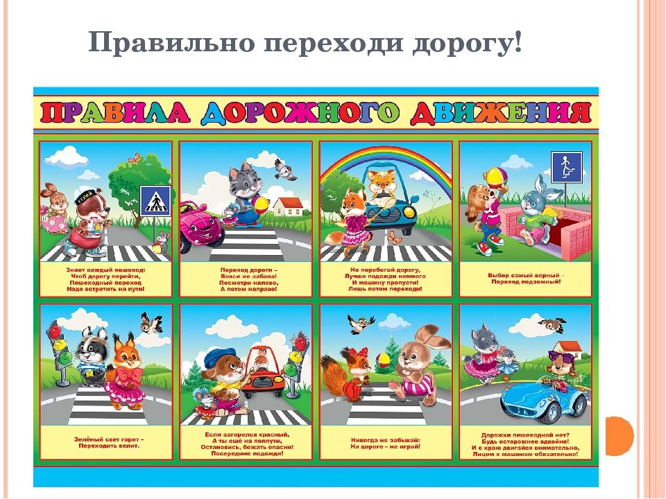 Плакаты по пдд для дошкольников