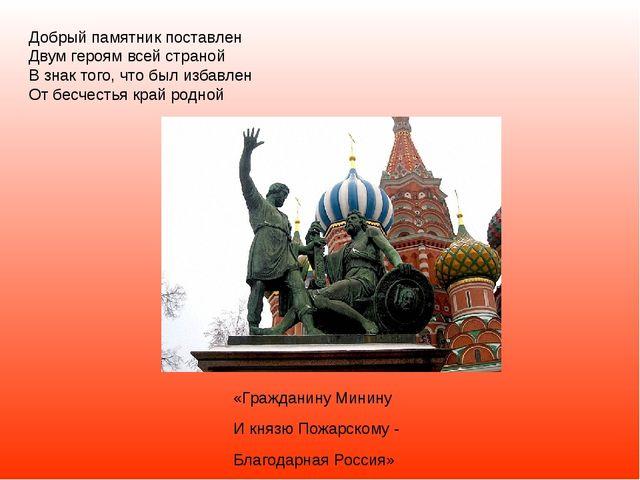 Добрый памятник поставлен Двум героям всей страной В знак того, что был избав...