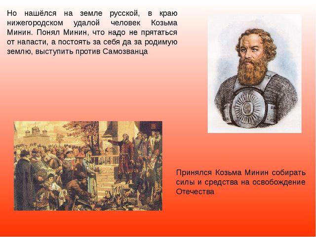 Но нашёлся на земле русской, в краю нижегородском удалой человек Козьма Минин...