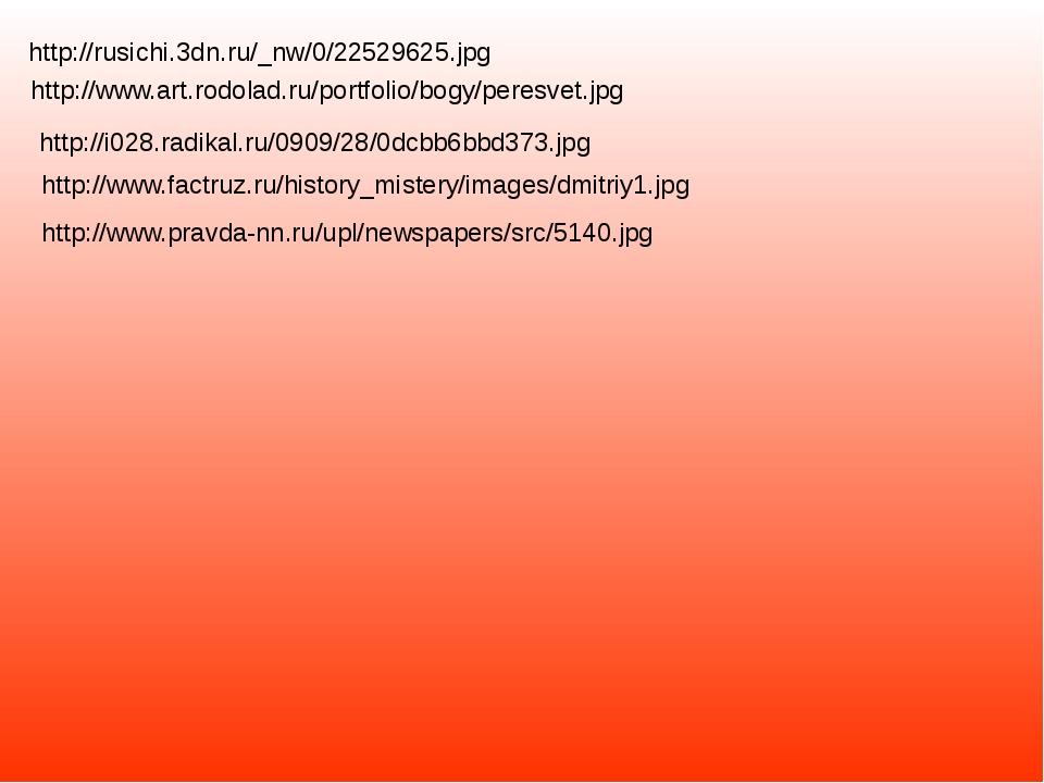 http://rusichi.3dn.ru/_nw/0/22529625.jpg http://www.art.rodolad.ru/portfolio/...