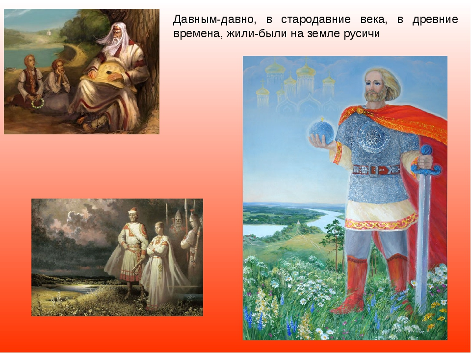 Давным-давно, в стародавние века, в древние времена, жили-были на земле русичи