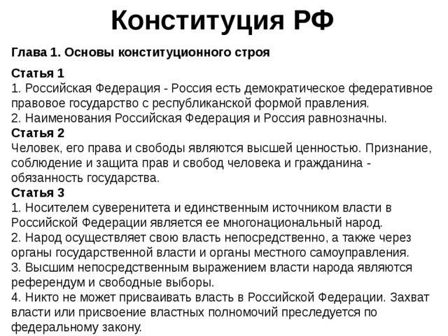 Конституция РФ Глава 1. Основы конституционного строя Статья 1 1. Российская...