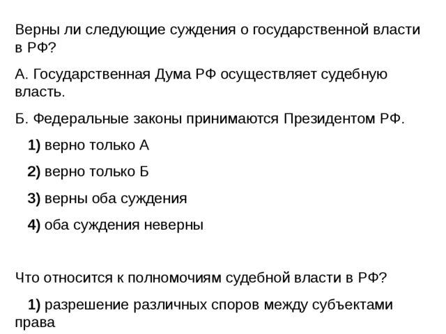 Верны ли следующие суждения о государственной власти в РФ? А. Государственная...