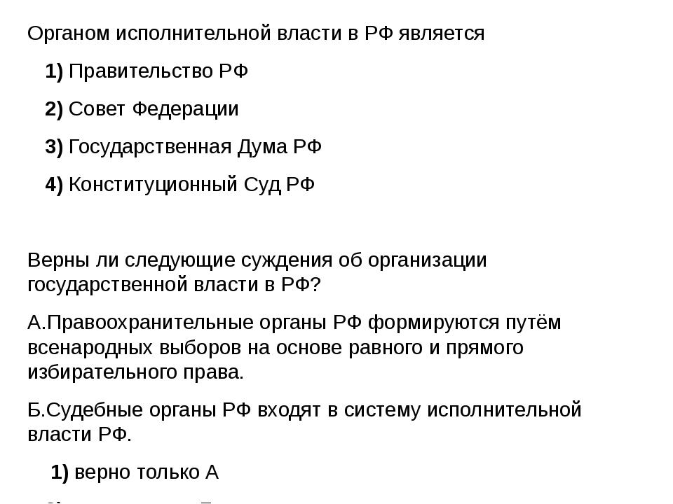 Органом исполнительной власти в РФ является 1)Правительство РФ 2)Сове...