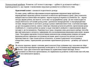 Технологічний продукт. Розвиток суб'єктності школяра – здібності до вільного