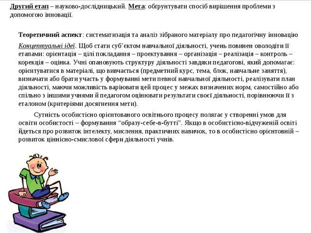 Другий етап – науково-дослідницький. Мета: обґрунтувати спосіб вирішення проб...