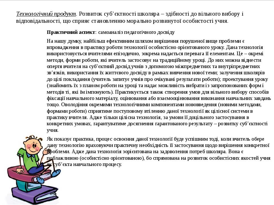 Технологічний продукт. Розвиток суб'єктності школяра – здібності до вільного...