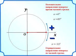 x y O Положительное направление поворота: против часовой стрелки. Отрицательн