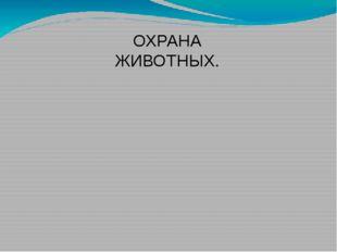 ОХРАНА ЖИВОТНЫХ.