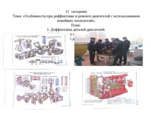 11 заседание Тема: «Особенности при деффектовке и ремонте двигателей с исполь
