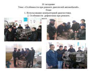 16 заседание Тема: «Особенности при ремонте двигателей автомобилей». План: 1.