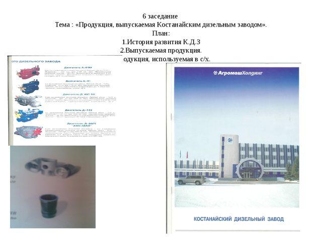 6 заседание Тема : «Продукция, выпускаемая Костанайским дизельным заводом». П...