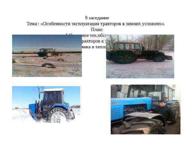 9 заседание Тема : «Особенности эксплуатация тракторов в зимних условиях». Пл...