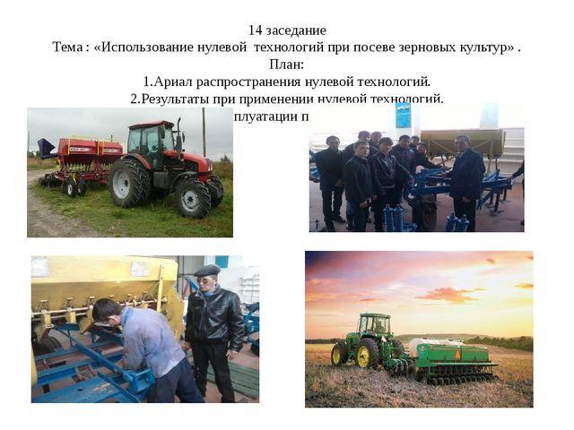 14 заседание Тема : «Использование нулевой технологий при посеве зерновых кул...