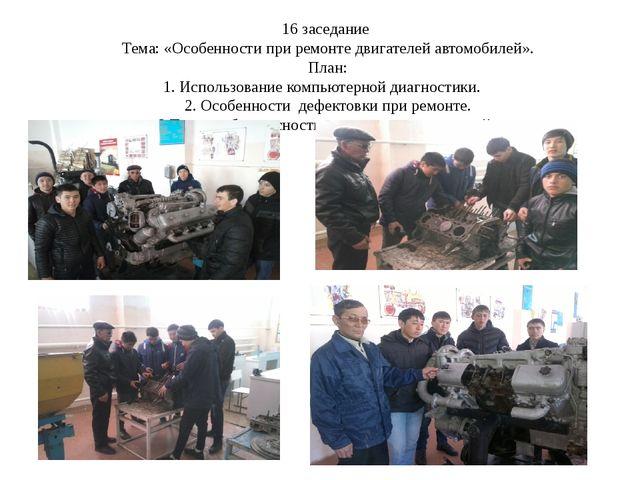 16 заседание Тема: «Особенности при ремонте двигателей автомобилей». План: 1....