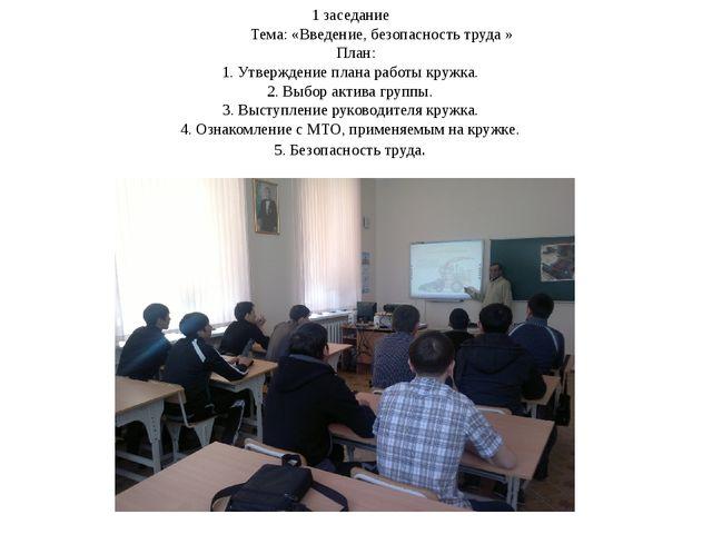 1 заседание Тема: «Введение, безопасность труда » План: 1. Утверждение плана...