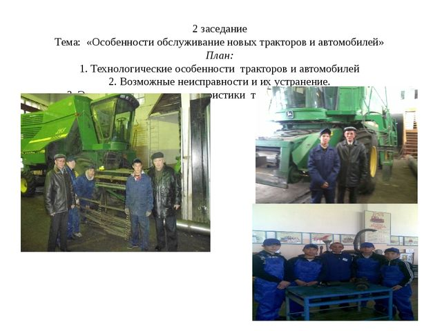 2 заседание Тема: «Особенности обслуживание новых тракторов и автомобилей» П...