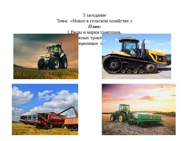 3 заседание Тема: «Новое в сельском хозяйстве » План: 1.Виды и марки трактор...